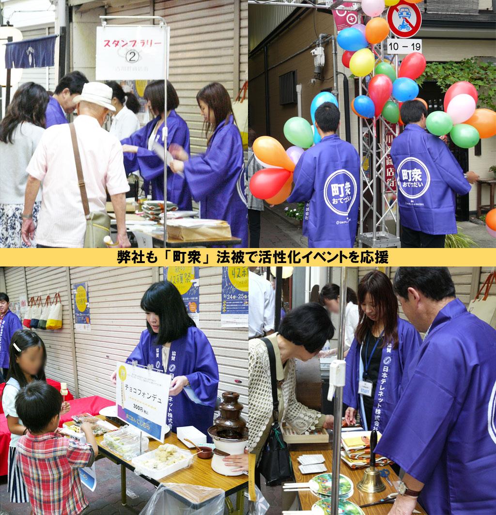 古川町商店街活性化イベントの模様