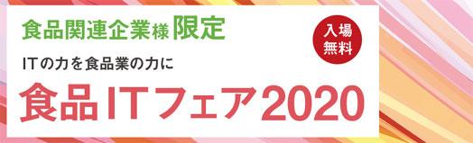 内田洋行「食品ITフェア2020」