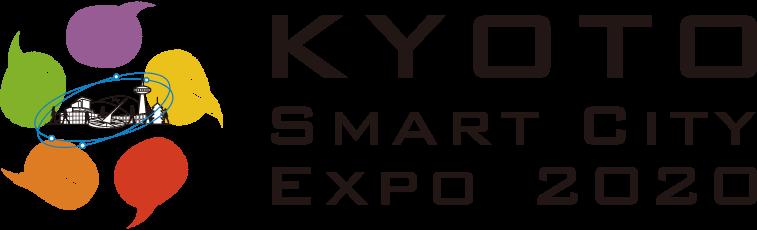 京都スマートシティエキスポ2020