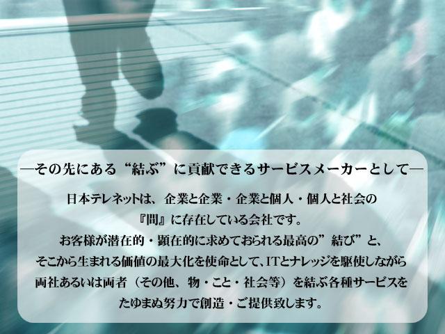 日本テレネット株式会社 | NIPPO...