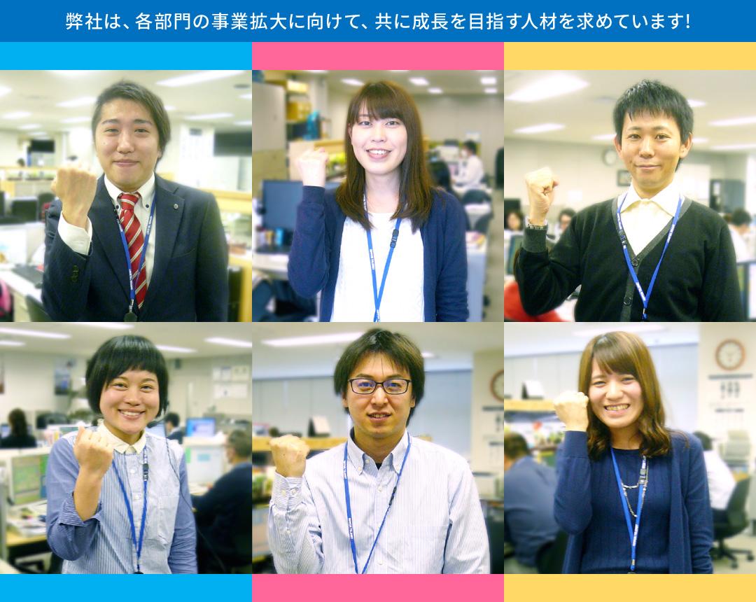 採用情報 | 日本テレネット株式...
