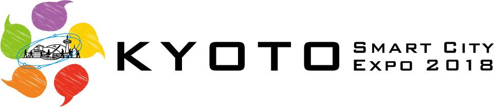 京都スマートシティエキスポ2018