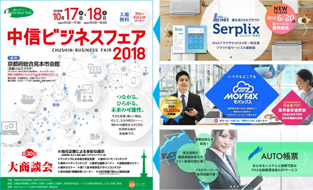 中信ビジネスフェア2018CSS事業出展